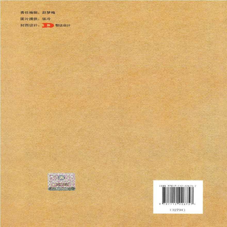 钢结构设计手册上 (第四版)-图二