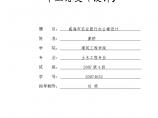 五��4000平米�y行�k公�钱��I�O��D片1