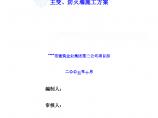 北京某变电所主变防火墙施工方案图片1