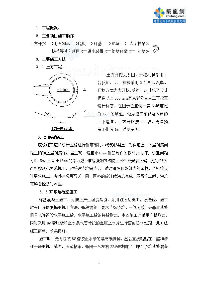 工业项目冷却塔施工设计方案-图一