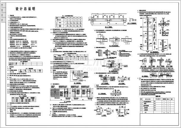 某循环水泵房及水池图纸(含设计说明)-图二