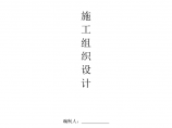 江苏某检察院办公楼给排水消防电气安装工程施工组织设计图片1