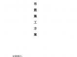 江苏南通某区吊篮施工方案图片1