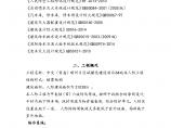 (青岛)顺河片区城镇化建设项目6号地块地下室人防工程施工方案图片1