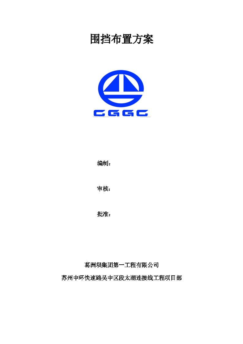 苏州中环快速路吴中区段太湖连接线工程围挡施工方案图片1