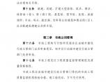 云南省城市建设管理条例(3)图片1