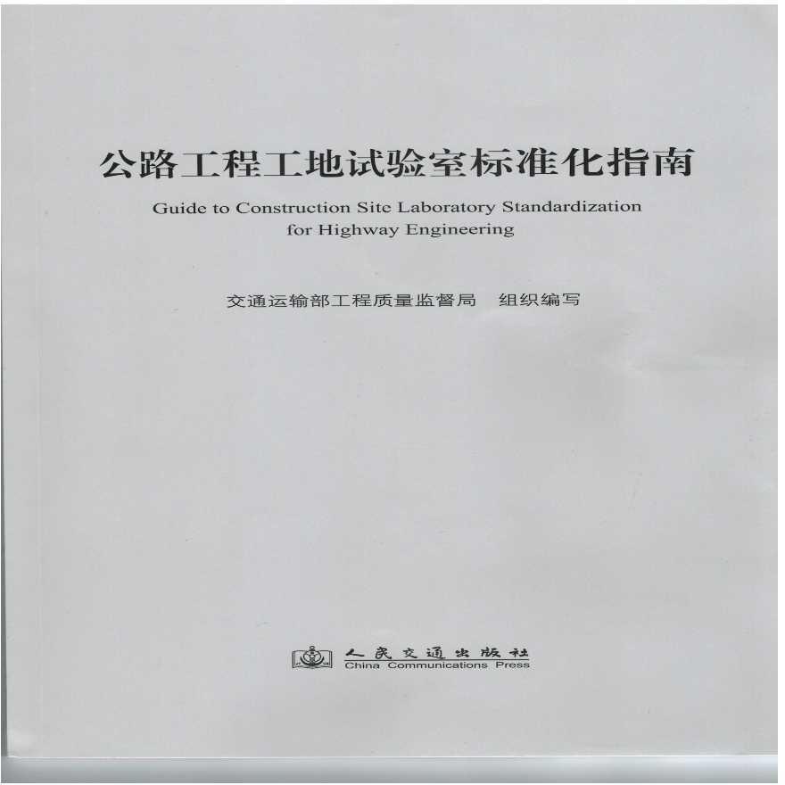 公路工程工地试验室标准化指南(交通运输部工程质量监督局)-图一