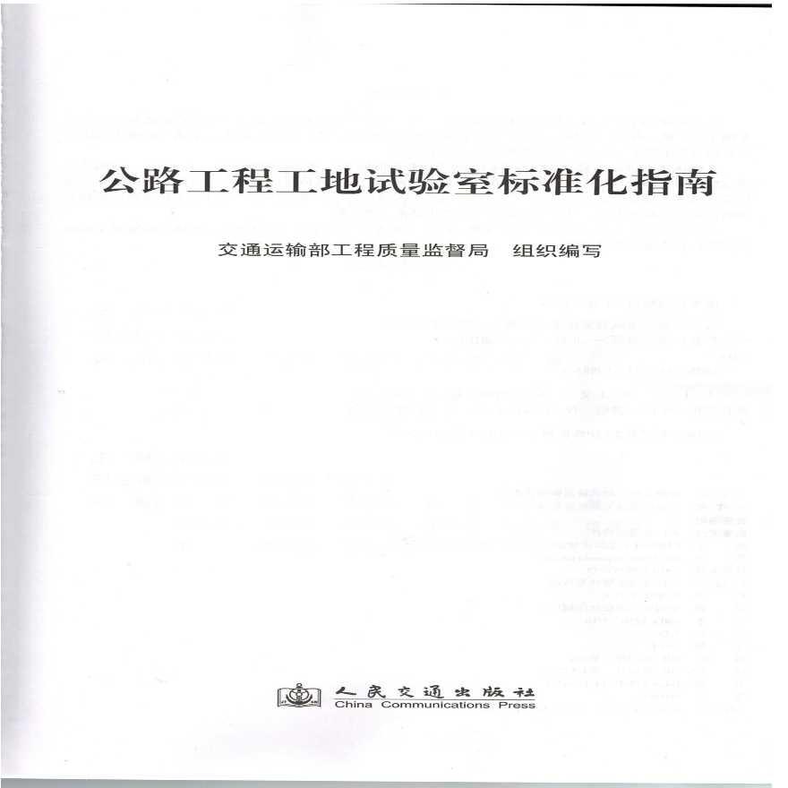 公路工程工地试验室标准化指南(交通运输部工程质量监督局)-图二
