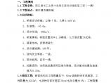 都江堰市工业集中发展区基础设施配套工程(一期)图片1