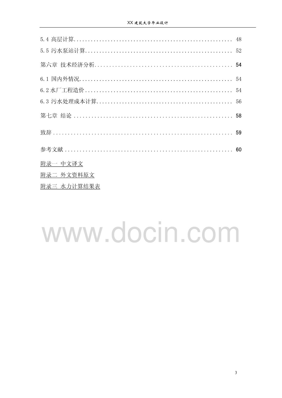某排水工程规划及污水处理厂毕业设计说明书-图二