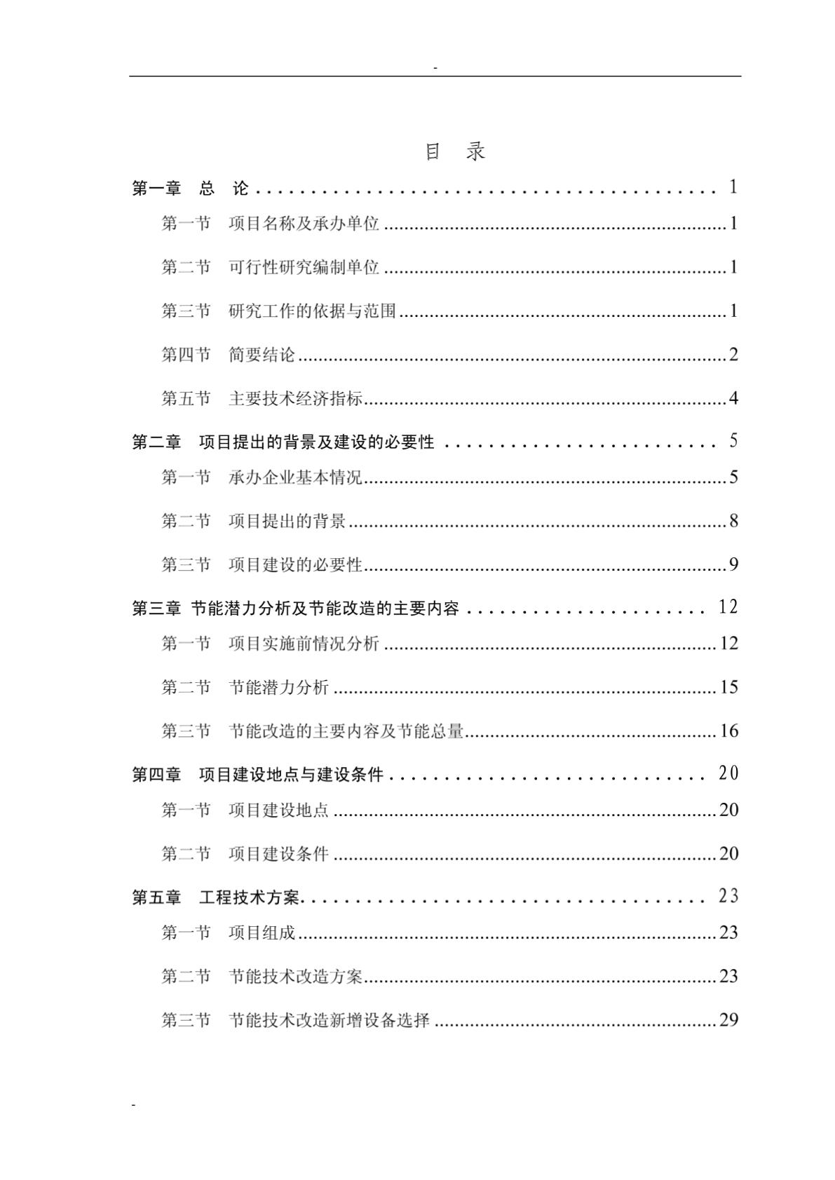 某某碳素有限公司铝电解预焙阳极生产线节能技术改造项目可行性研究报告-优秀甲级资质页可研报告图片1