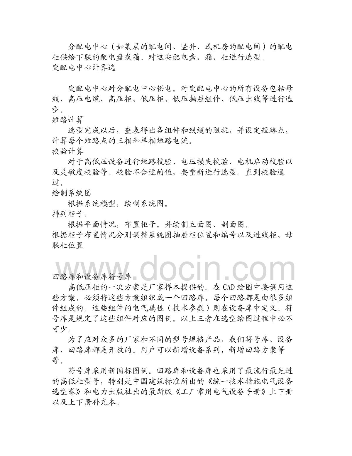 【论文范文】供配电系统集成设计软件-图二