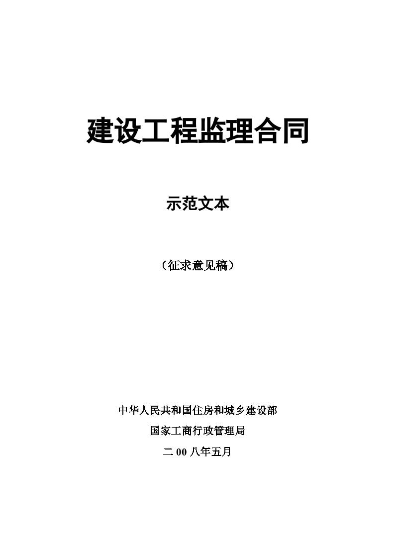 建设工程监理合同示范文本(征求意见稿)图片1