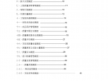 《中国建筑项目质量管理制度》图片1
