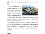 天津杰科生物电气火灾监控系统小结 (安科瑞 王琪)图片1