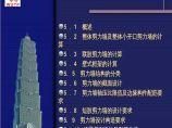 高层建筑结构-剪力墙结构设计图片1