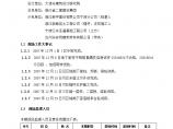 宁波万达广场一区(二期家居广场)工程监理月报图片1