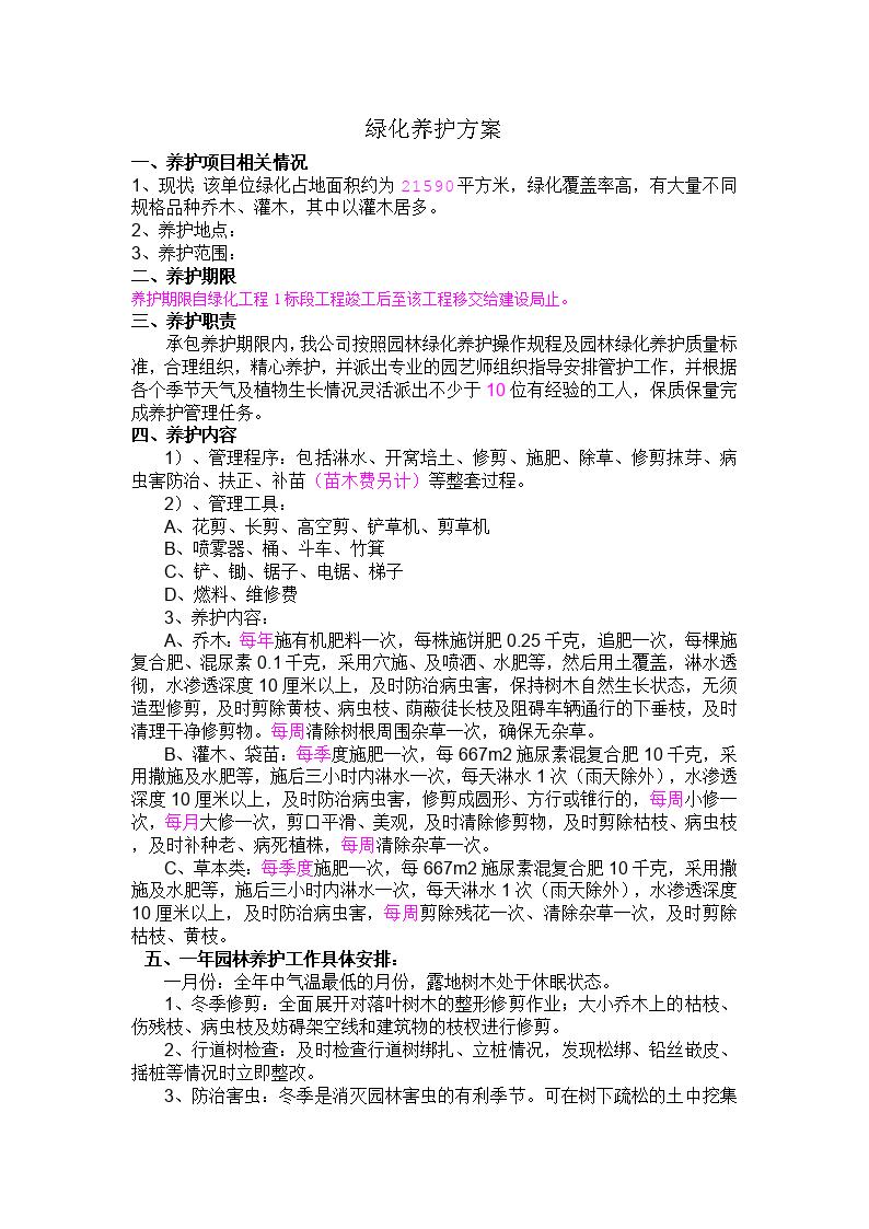青岛某单位绿化养护施工方案设计-图一