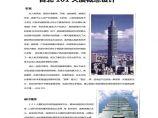 台北101结构概念体系分析图片1