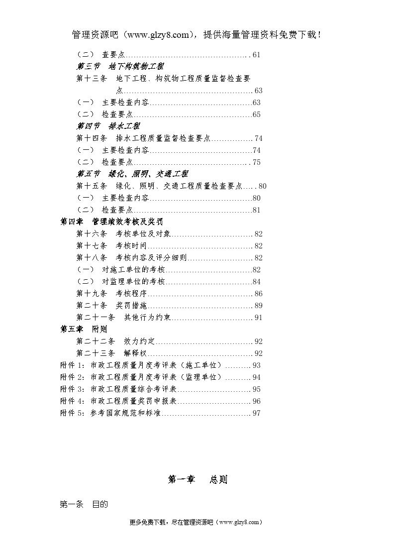 武汉桥建集团市政工程质量监督、控制要点及考核管理办法-图二