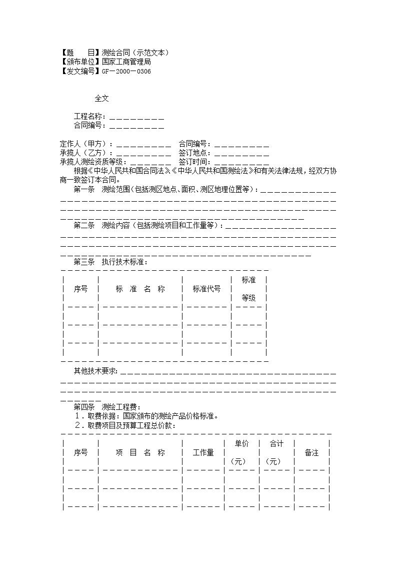 测绘合同(示范文本)图片1