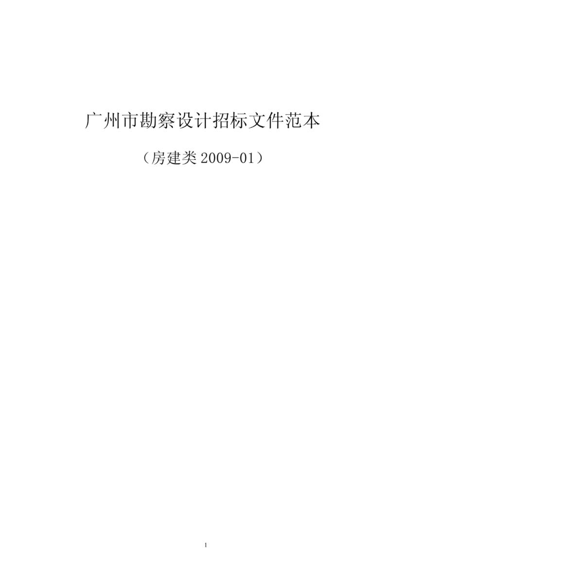 勘察设计招标文件-图二