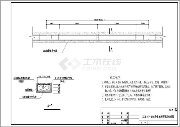 某地区10kV双电源供电工程设计图纸(共6张)-图二