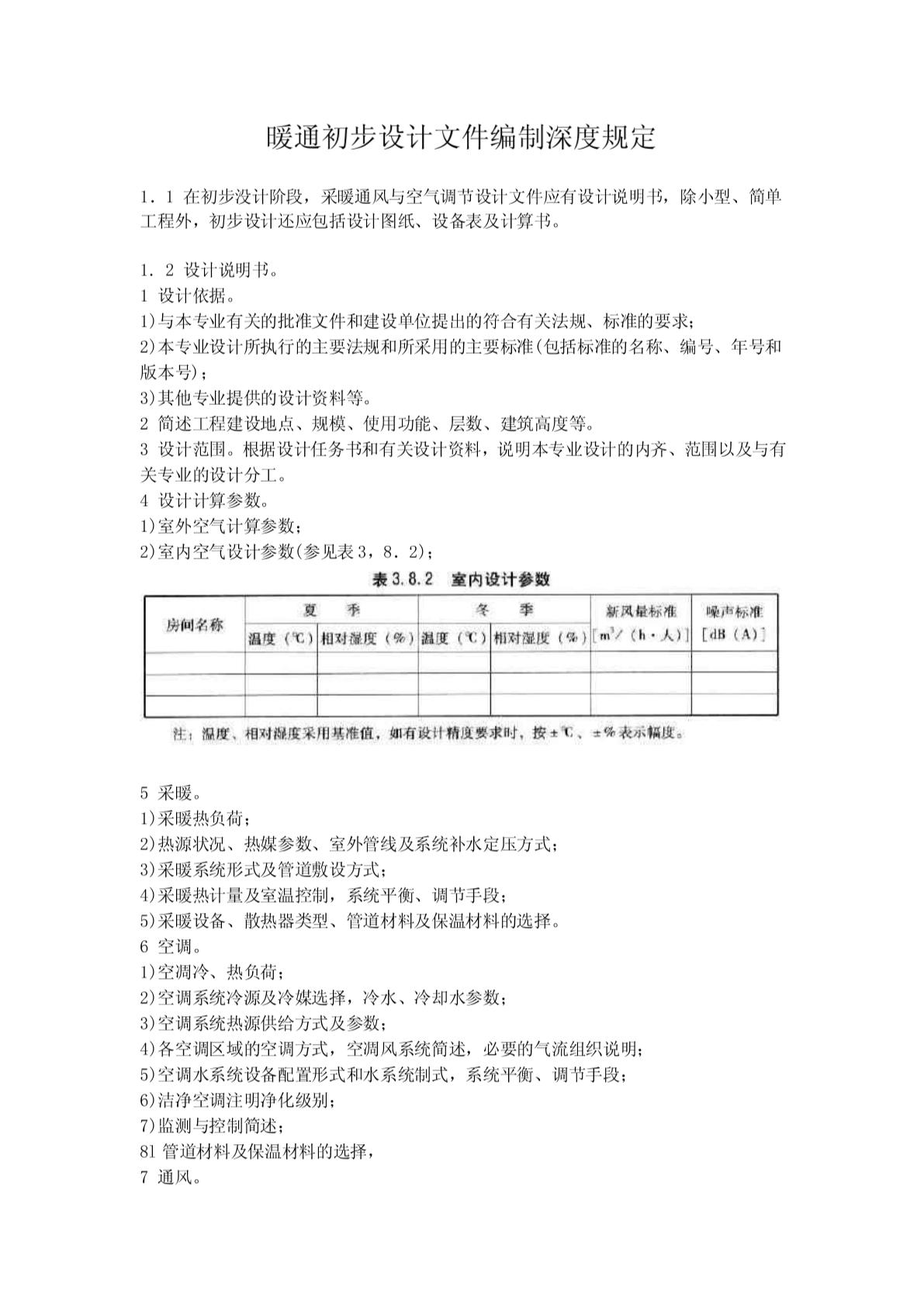 建筑工程设计文件编制深度规定(暖通初步设计部分)-图二