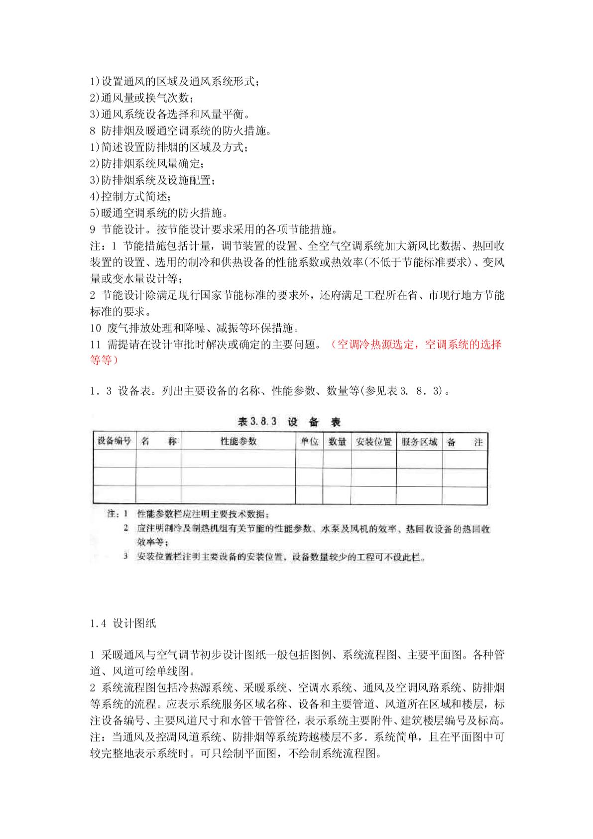 建筑工程设计文件编制深度规定(暖通初步设计部分)图片1