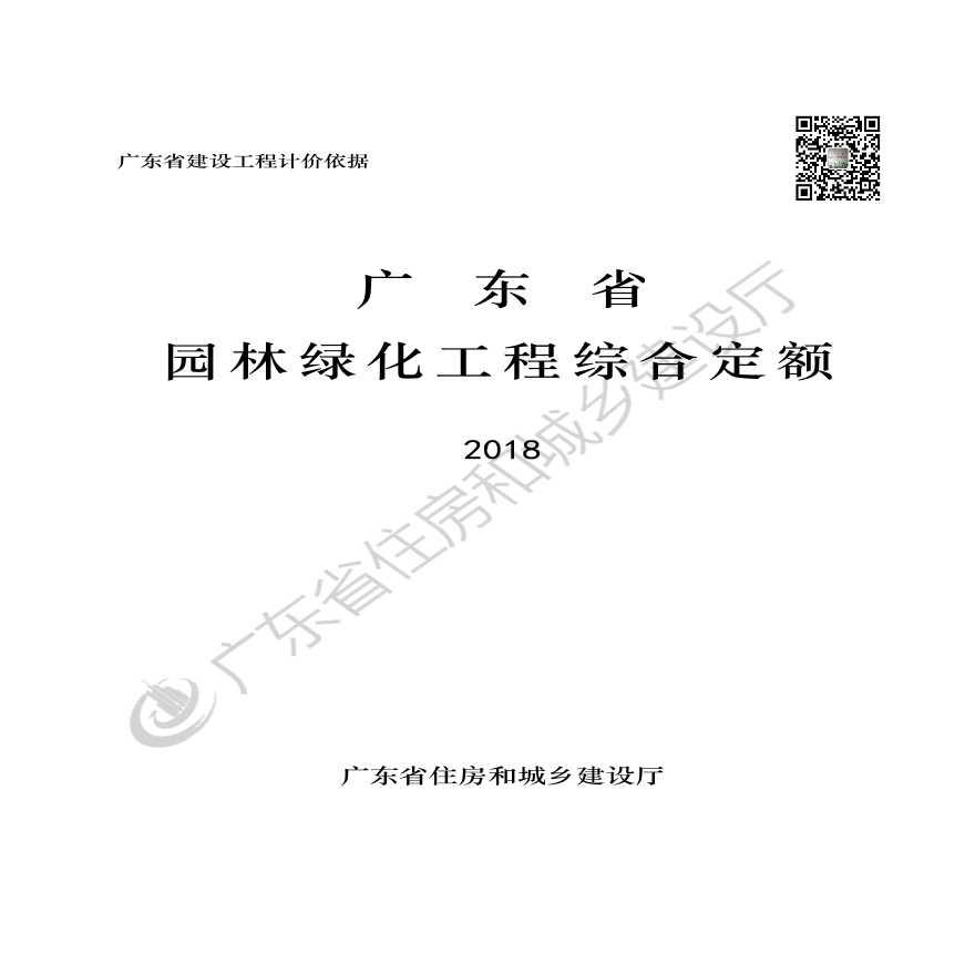 广东省园林绿化工程综合定额(2018)图片1