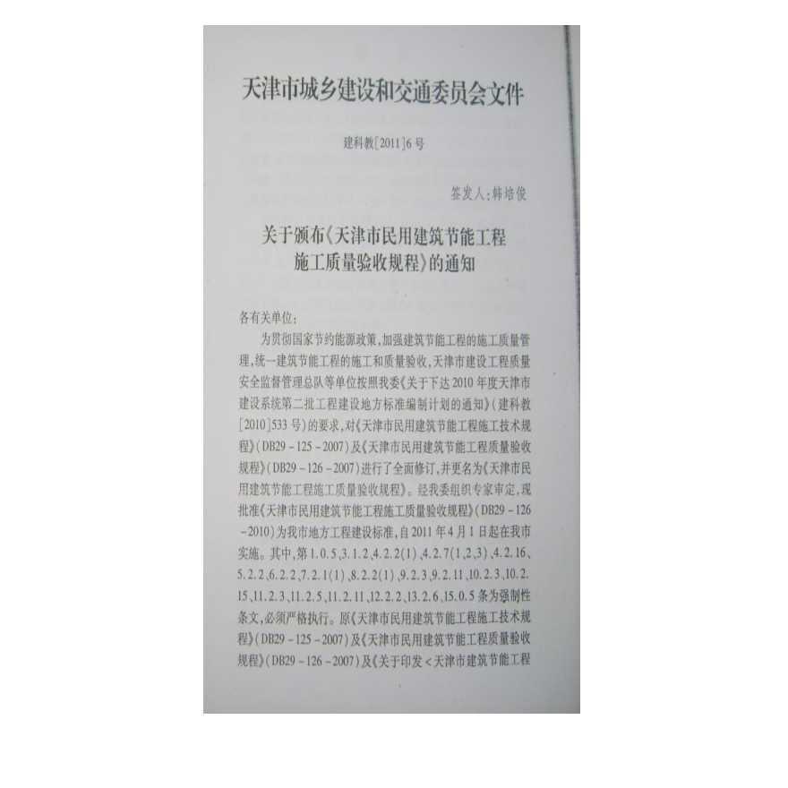 DB29-126-2010天津市民用建筑节能工程施工质量验收规程-图二