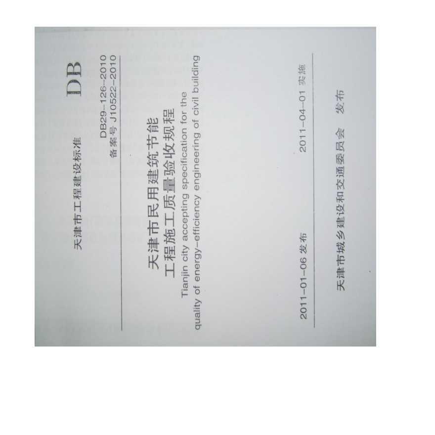 DB29-126-2010天津市民用建筑节能工程施工质量验收规程图片1