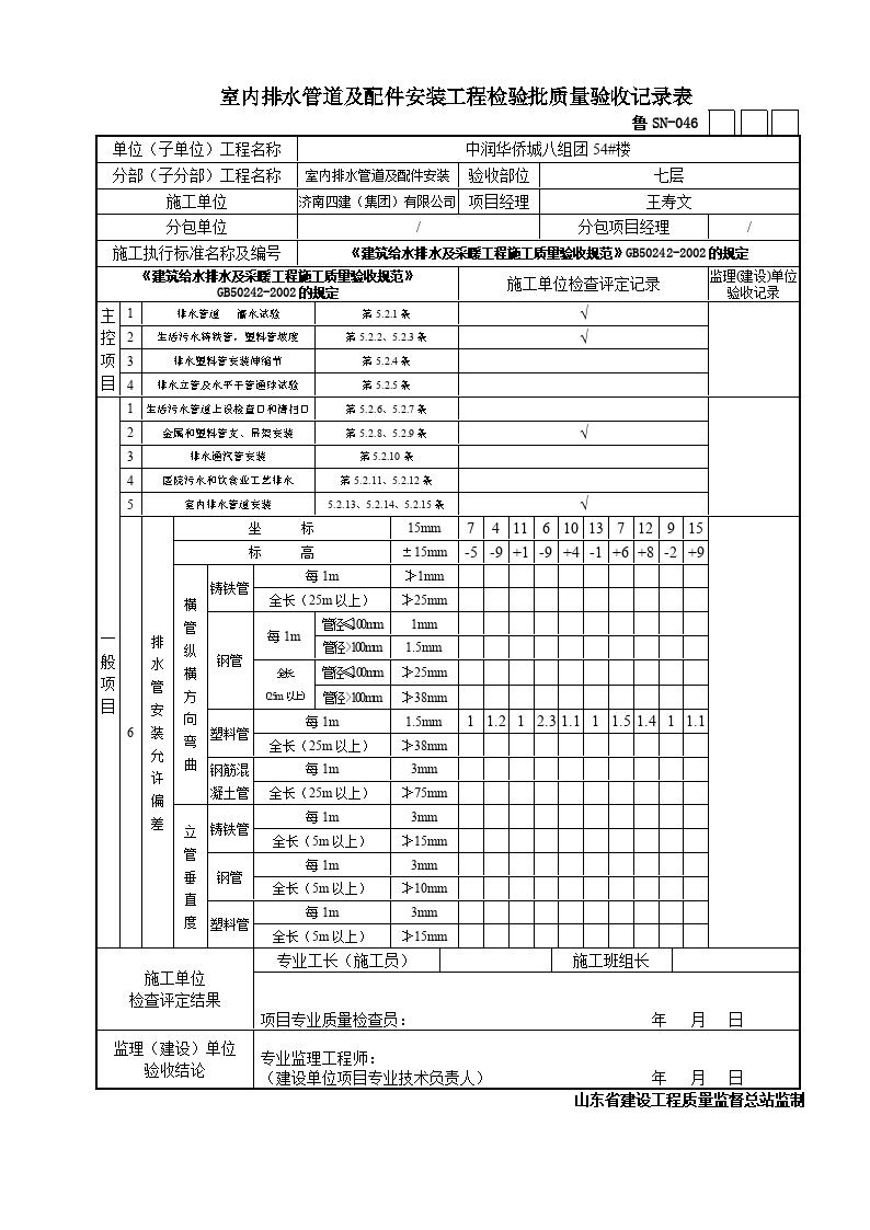 室内排水管道及配件安装工程检验批质量验收记录表.图片1