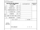 低温热水地板辐射采暖安装工程检验批质量验收记录表.图片1