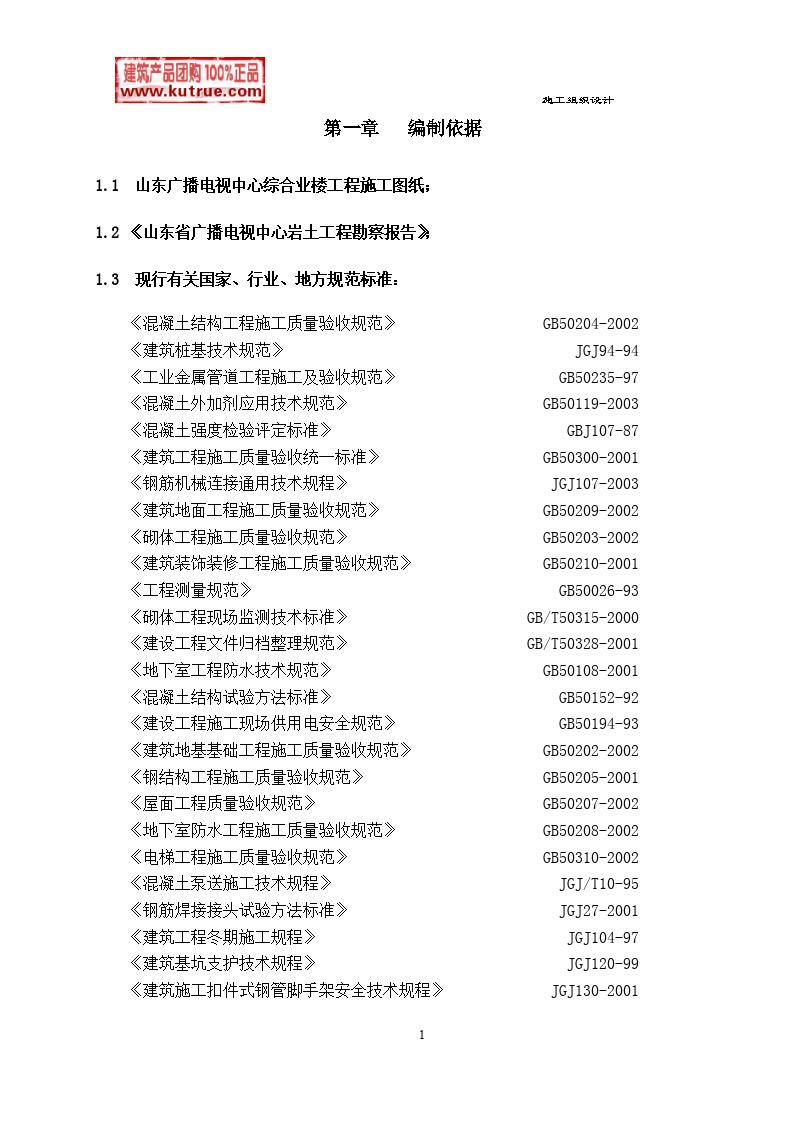 [山东]某广播电视中心工程施工组织设计(框架核心筒结构 鲁班奖)图片1