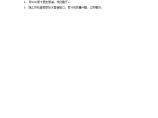 管道质量控制措施 管道质量控制措施图片1