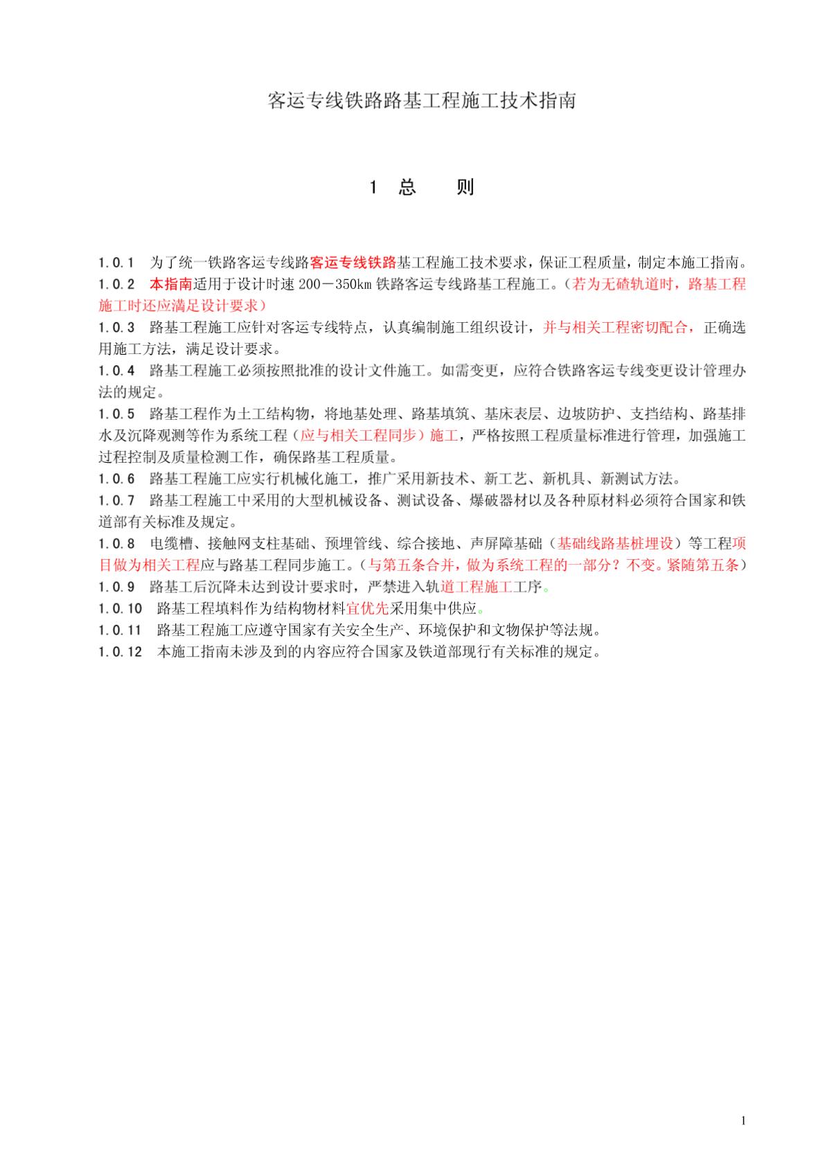 客运专线铁路路基工程施工技术指南-图二