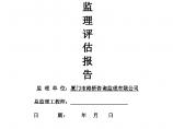监理评估报告主体结构验收图片1