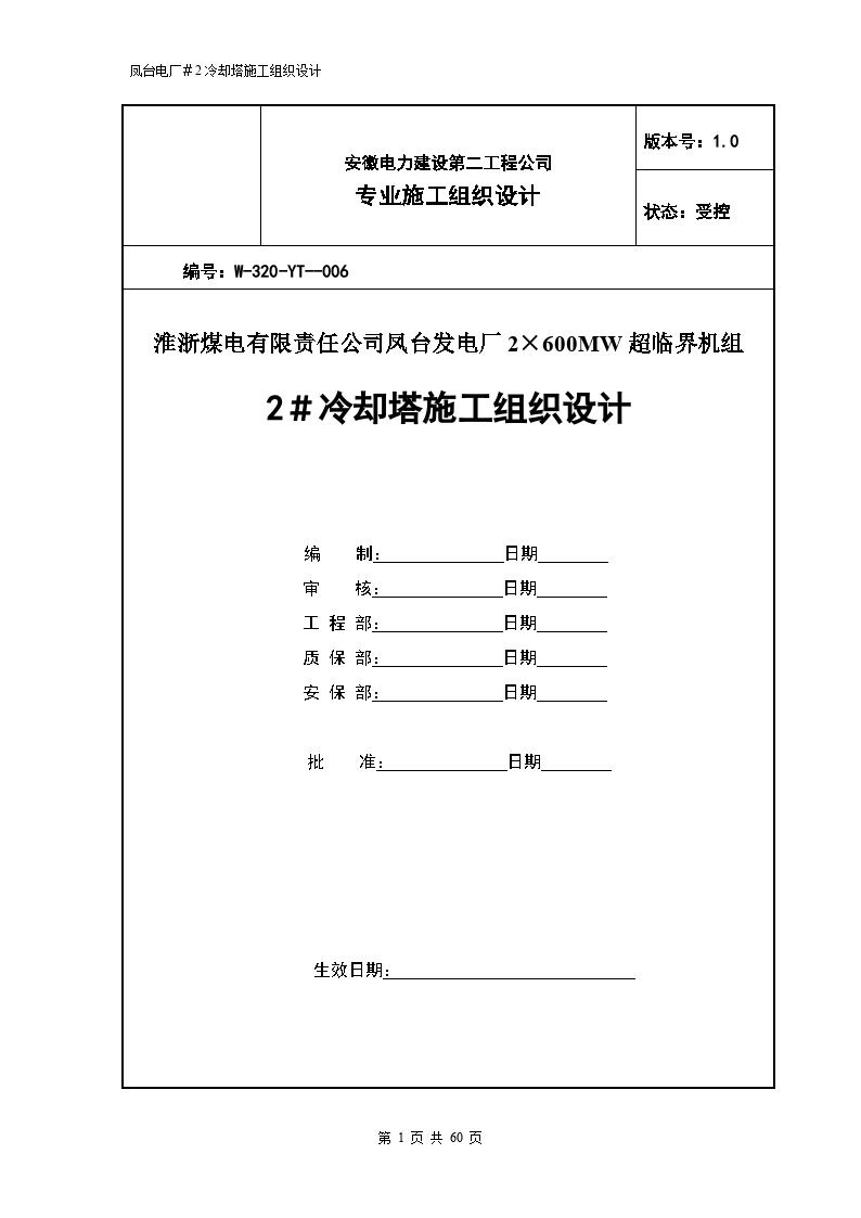 淮浙煤电有限责任公司凤台发电厂2×600MW超临界机组工程施工方案图片1