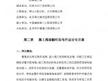 丹东万达广场项目28-2#、28-3#、28-4#楼铝合金窗、铝板幕墙工程施工组织设计图片1