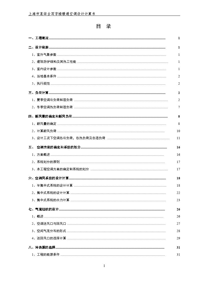 某综合楼暖通空调设计计算书(共49页)图片1