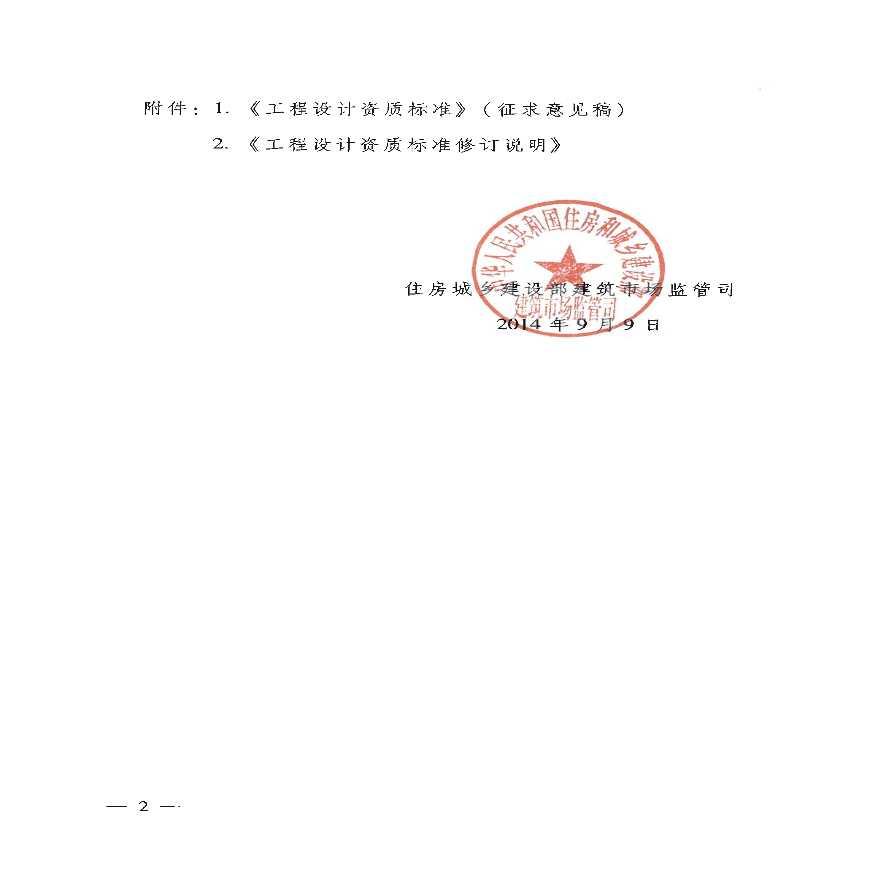 《工程设计资质标准(2014修订)》(征求意见稿).pdf-图二