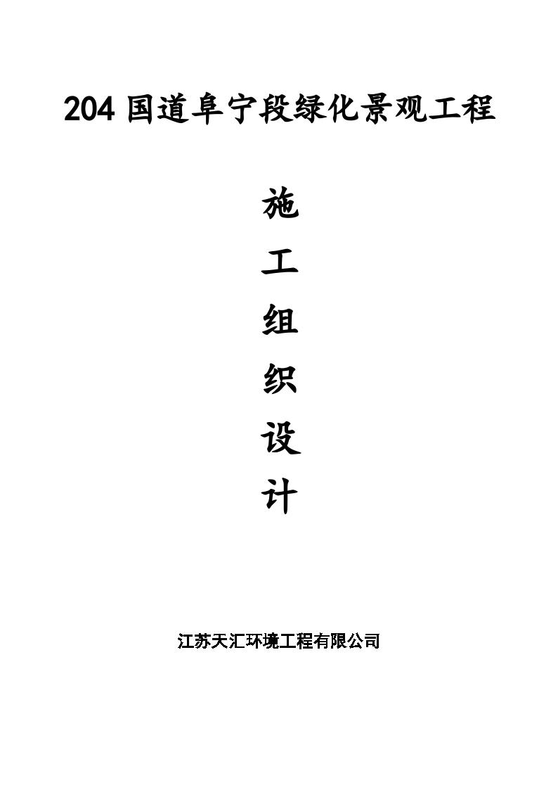 204国道阜宁段绿化景观工程施工组织设计.-图一