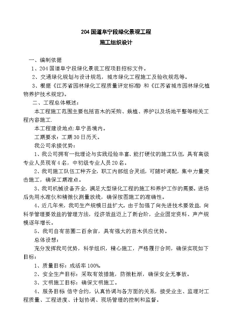 204国道阜宁段绿化景观工程施工组织设计.-图二