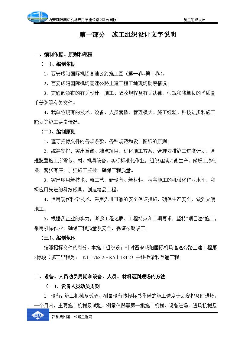 西安咸阳国际机场高速公路施工组织设计方案-图二
