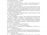 第三章、建筑工程技术经济评价图片1