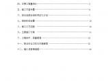 武汉光谷生物城集中供热管网工程施工方案图片1