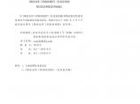 粮油仓库工程验收规程(征求意见稿)图片1