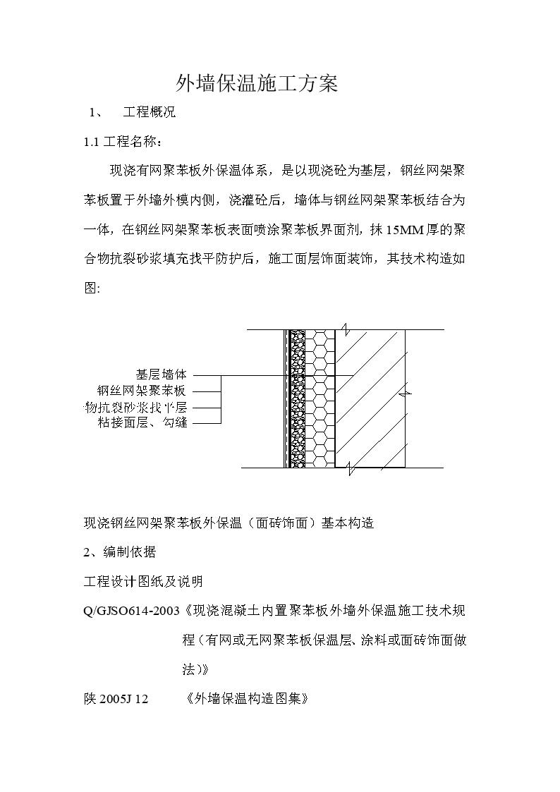某工程的外墙保温施工方案图片1