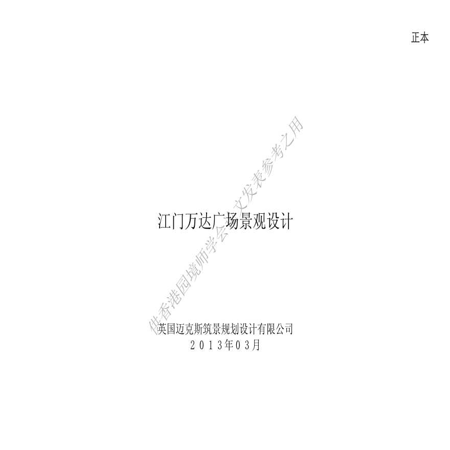 【广东】某地万达广场景观设计(69张)图片1